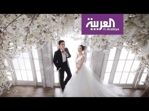 الزواج على الطريقة الكورية