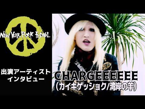 CHARGEEEEEE