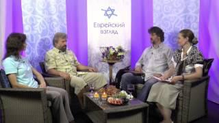 «Еврейский взгляд»: Борис Грисенко о пророческом значении Рош ХаШана