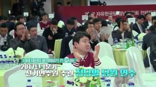 2017 선거연수원의 정당 당원연수