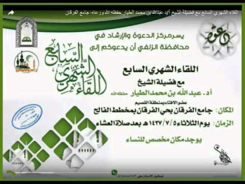اللقاء الشهرى السابع- جامع الفرقان بالزلفي - الثلاثاء 5-7-1437هـ