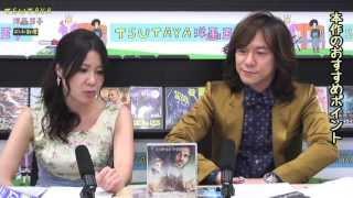 ダイアモンド☆ユカイ/TSUTAYA洋画王子の小部屋#1『ゼロ タウン 始まりの地』