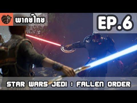 [พากย์ไทย] Star Wars Jedi: Fallen Order EP.6 จุดจบของไนน์ซิสเตอร์