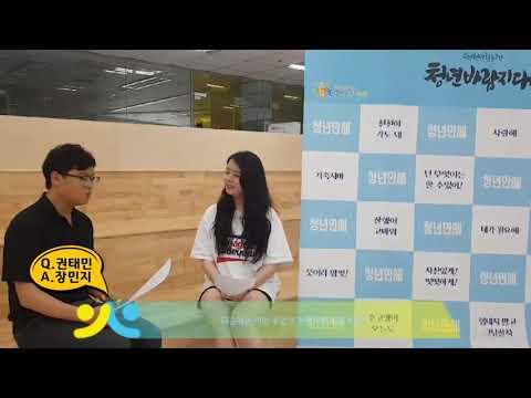 [수원청년학교] 취업엔드게임 참여자 인터뷰 영상