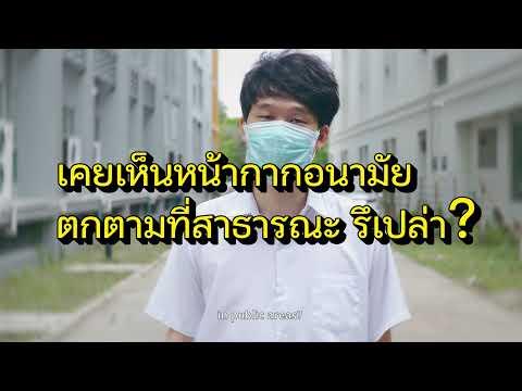 thaihealth รณรงค์การทิ้งหน้ากากอนามัย