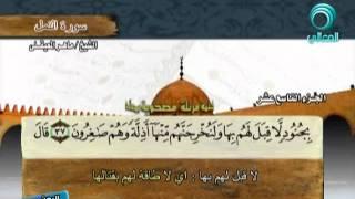 سورة النمل كاملة للقارئ الشيخ ماهر بن حمد المعيقلي