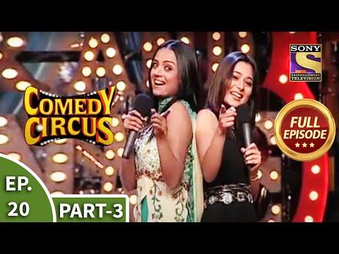 Comedy Circus - कॉमेडी सर्कस - Episode 20 Part 3 - Full Episode