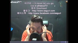 Video 이구리 - i'll never let you go live (steelheart) MP3, 3GP, MP4, WEBM, AVI, FLV Maret 2018