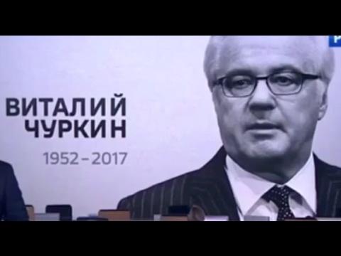, title : 'Виталий Чуркин: лучшее'