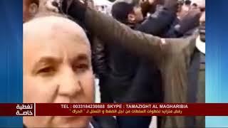 Algérie: Le Hirak continue !