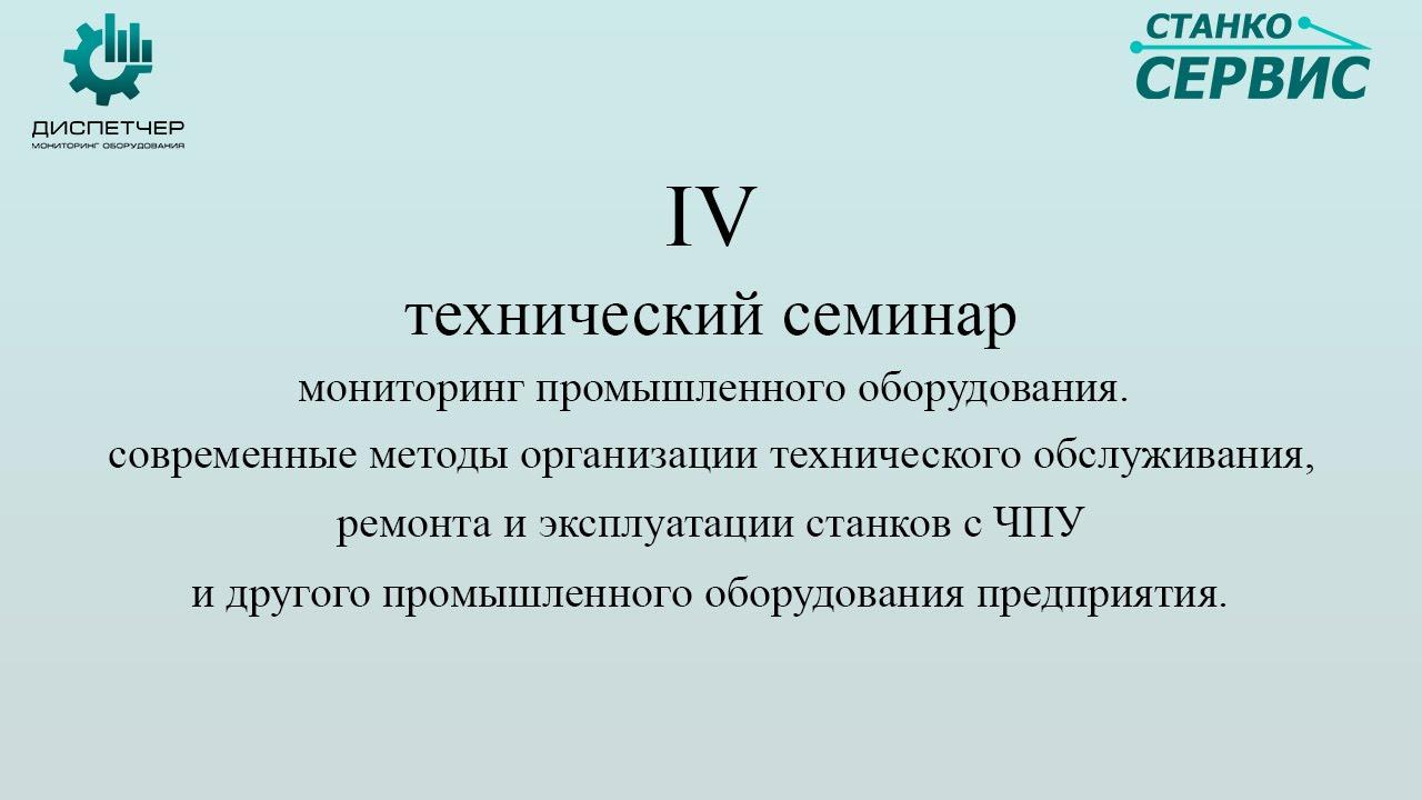 IV-й технический семинар (ноябрь 2015г.)