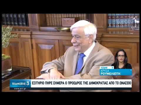 Εξιτήριο από το Ωνάσειο πήρε ο πρόεδρος της Δημοκρατίας Προκόπης Παυλόπουλος | 26/01/2020 | ΕΡΤ