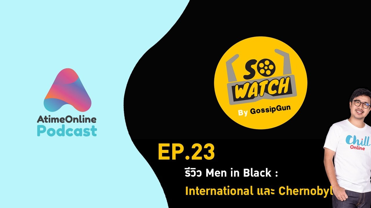 So Watch By Gossip Gun 23 รีวิว Men in Black : International และ Chernobyl
