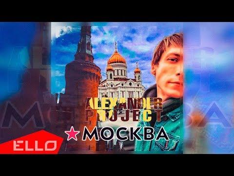 ALEXANDER PROJECT - Москва