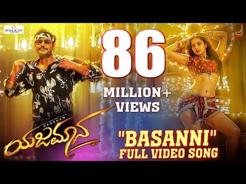 Yajamana | Basanni 4K Video Song | Darshan | V Harikishna | Yogaraj Bhat | Media House Studio