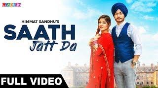 Video Saath Jatt Da (Full Song) - Himmat Sandhu| Laddi Gill | Latest Punjabi Song 2018 MP3, 3GP, MP4, WEBM, AVI, FLV Maret 2019