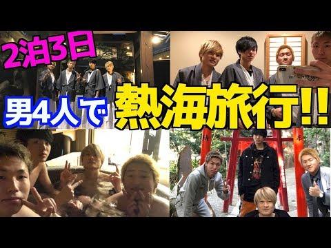 後編【男4人旅】桐崎TRIBEで2泊3日の熱海旅行日記!!! …
