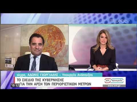 Ο υπ. Ανάπτυξης Α. Γεωργιάδης για την επόμενη μέρα | 22/04/2020 | ΕΡΤ