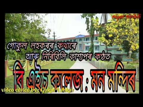 Video An Assamese Poem : BH College Mon Mondir download in MP3, 3GP, MP4, WEBM, AVI, FLV January 2017