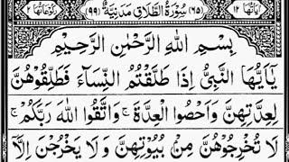 Surah At-Talaq (Divorce) Full | By Sheikh Abdur-Rahman As-Sudais | With Arabic Text | 65-سورۃ الطلاق