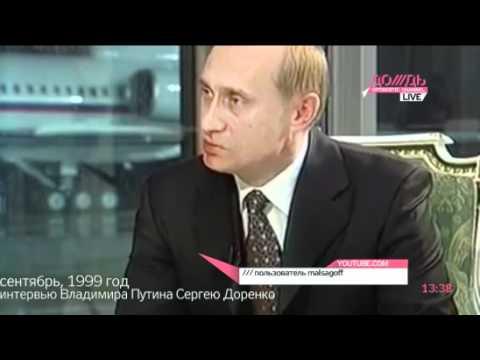 Путин первого срока. Каким он был - DomaVideo.Ru