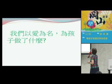 20191130高雄市立圖書館岡山講堂—李佳燕「帶孩子到這世界的初衷」—影音紀錄