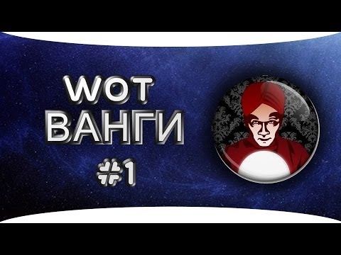 WOT ВАНГИ 1 [World of Tanks]