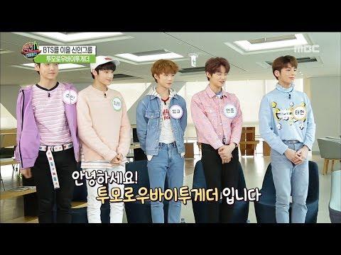 [HOT] TOMORROW X TOGETHER debut scene ,섹션 TV 20190311 - Thời lượng: 2 phút, 45 giây.