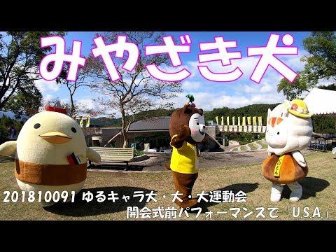 [みやざき犬]20181009_ゆるキャラ大・大・大運動会_ …