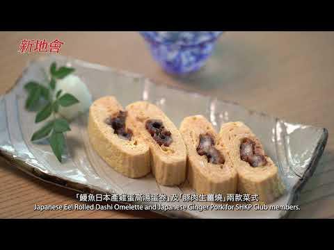 Demonstration of Japanese Eel Rolled Dashi Omelette and Japanese Ginger Pork by Ishiyama Manatsu, Executive Chef of Mizutani at ALVA HOTEL BY ROYAL