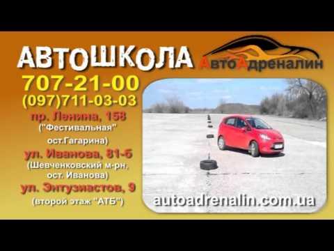 Автошкола в Запорожье  Автоадреналин