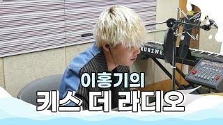 샘김(Sam Kim) 'Stay With Me' 라이브 LIVE / 170203[이홍기의 키스 더 라디오] Video