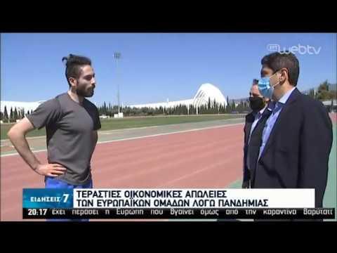 «Αυτοψία» Αυγενάκη στο ΟΑΚΑ, συνάντηση με Τεντόγλου – Παπαχρήστου | 05/05/2020 | ΕΡΤ