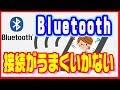 【ブルートゥース(Bluetooth)】接続がうまくいかないときはアプリをチェック!