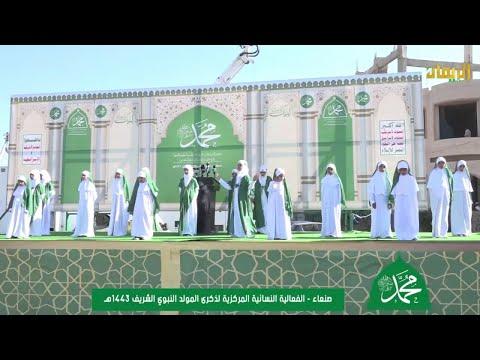 صنعاء - الفعالية النسائية المركزية لذكرى المولد النبوي الشريف 1443هـ