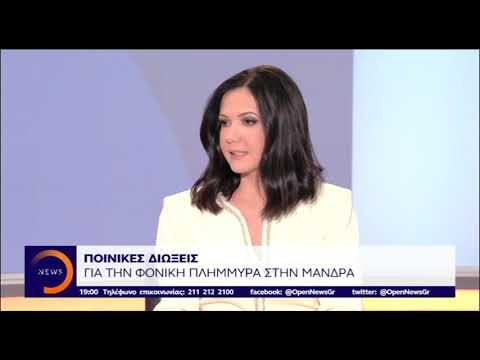 Video - Μάνδρα: Οι φονικές παραλείψεις που οδήγησαν στην τραγωδία