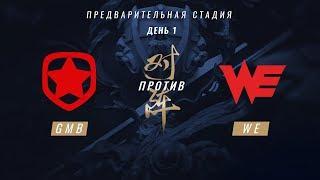 Gambit vs WE, game 1