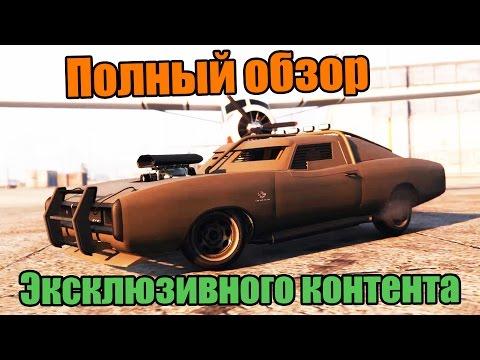 GTA Online: Duke O'Death - Разблокирован эксклюзивный контент (видео)