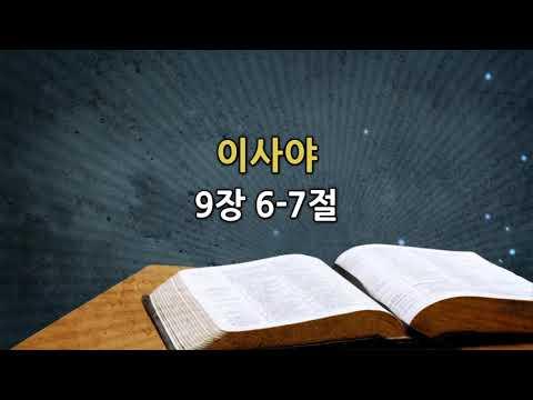 2020년 12월 23일 수요성서아카데미