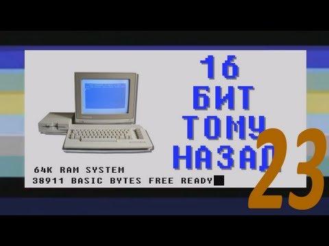 16 бит тому назад - DOS