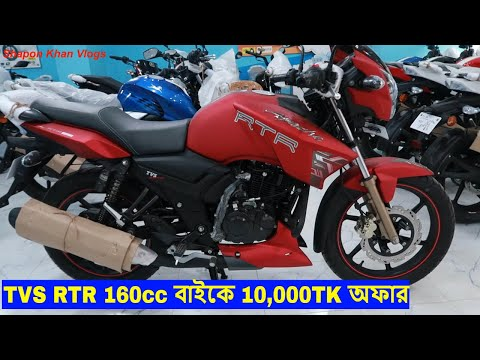 অফার আছে TVS RTR 160 cc বাইক In TVS New Bike Center | Offer 10000TK | Shapon Khan Vlogs
