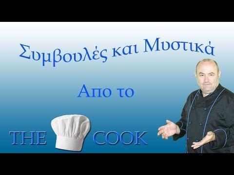 Τhecook.gr - Συμβουλές και Μυστικά #1