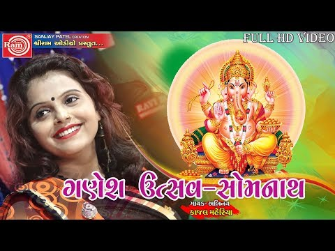 Kajal Maheriya ||ganpati Utsav Live 2017 ||somnath ||full Hd Video - Movie7.Online