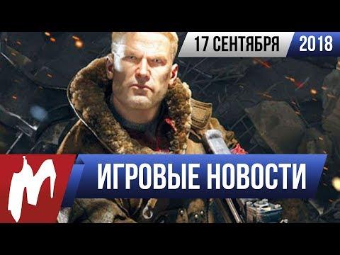 Игромания! ИГРОВЫЕ НОВОСТИ, 17 сентября (Wolfenstein III, Assassin's Creed Odyssey, Fallen Order)