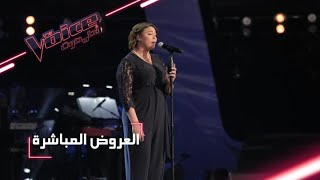 Video #MBCTheVoice - مرحلة العروض المباشرة - شيماء عبد العزيز تؤدي أغنية 'فاتت سنة' MP3, 3GP, MP4, WEBM, AVI, FLV Juli 2018