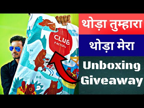 Mystery Club factory Big Bag unboxing and Giveaway