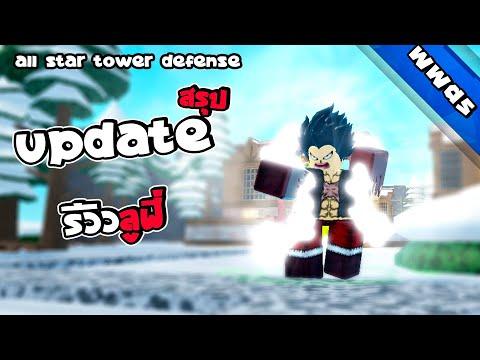 All Star Tower Defense   (แจกโค๊ด)สรุป update และรีวิวลูฟี่Lv80 6ดาว(ตีตัวAirได้ด้วย)    roblox