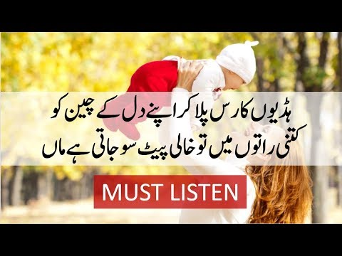Quotes about friendship - Poetry on Mother  mother poem in urdu Part 1
