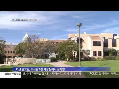 로욜라 대학 성폭행 사건 발생 9.20.16 KBS America News