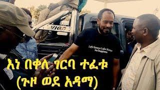 Ethiopia frees Bekele Gerba & six others | EBC – VOA – DW | አቶ በቀለ ገርባ እና ሌሎች ስድስት የፖለቲካ እስረኞች ተፈቱ